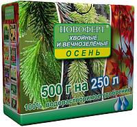 Добриво Хвойні і вічнозелені (Осінь) 500 р. Новоферт