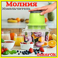 Универсальный кухонный измельчитель Молния. Ручной, Электрический  блендер-измельчитель, кухонный комбайн.