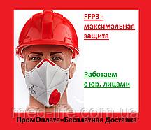 Респиратор-маска с клапаном Микрон К FFP3 (N99) - противовирусный