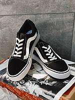 Ванс Олд Скул черно-белые Унисекс кроссовки черные с белым Vans old skool Black and white. Кеды vans унисекс