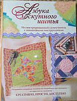 """Книга """"Азбука лоскутного шитья"""" перевод Волковой  Е. Н."""