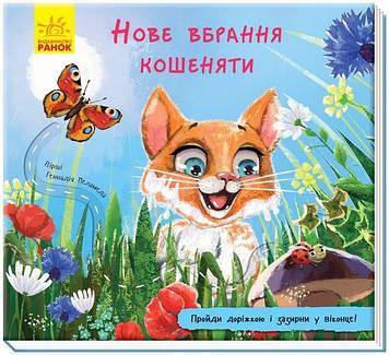 """Книжка B5 """"Книжка з доріжкою: Нове вбрання кошеняти """"(укр.)/Ранок/"""