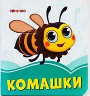 """Книжка B7 """"Лазурові книжки : Комашки""""(укр.)/Ранок/"""