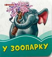 """Книжка B7 """"Лазурові книжки : У зоопарку""""(укр.)/Ранок/"""