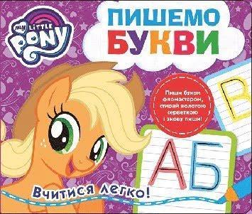 "Книжка  A5 ""Пишемо букви.Пиши-стирай.My Little Pony"" №9796/Перо/"