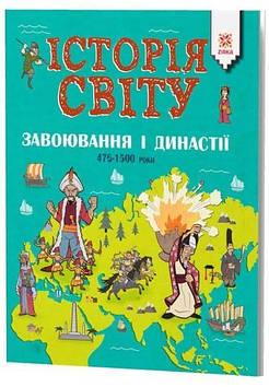 Енциклопедія A4: Історія Світу.Завоювання і династії 476-1500роки №1802/Ранок/