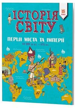 Енциклопедія А4: Історія Світу.Перші міста та імперії 10 000 до н. е.-476 н. е.№1796/Ранок/