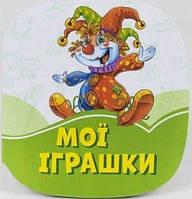 """Книжка B7 """"Смарагдові книжки : Мої іграшки""""(укр.)/Ранок/"""