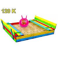 Детская песочница Just Fun 120х120 см