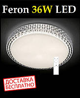 """Светильник с пультом Feron AL5300 36W 40см BRILLANT LED потолочный (эффект """"звездного неба"""")"""