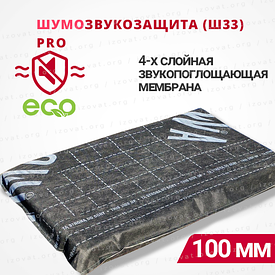 Звукоизоляционные маты ШумоЗвукоЗащита (ШЗЗ) 100мм
