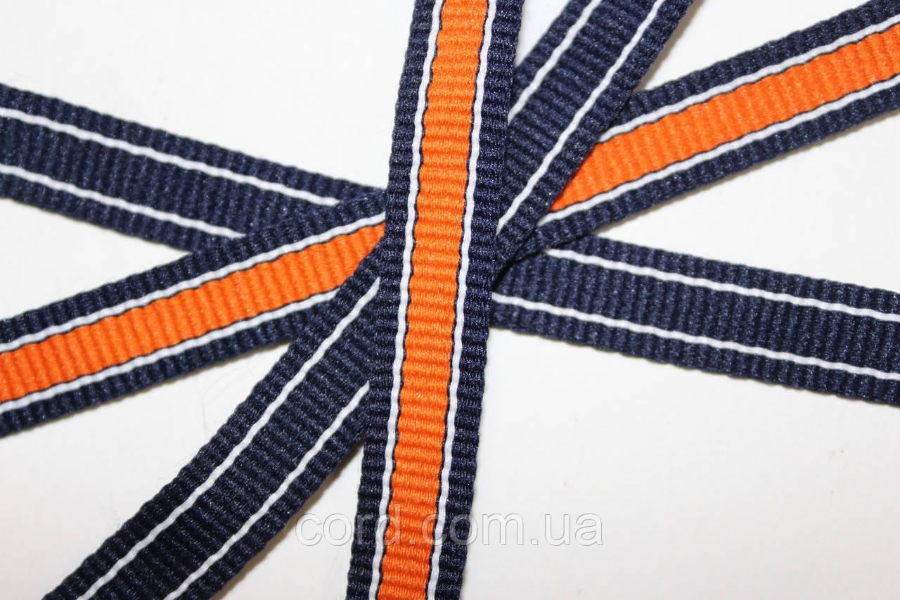 Тесьма Репс 10мм 50м  синий + оранжевый + белый
