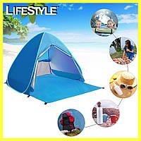 Пляжный Тент / Портативная пляжная палатка для кемпинга с защитой от ультрафиолета 50+