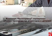 Компания «Промпривод» наращивает объемы производства редукторов и деталей