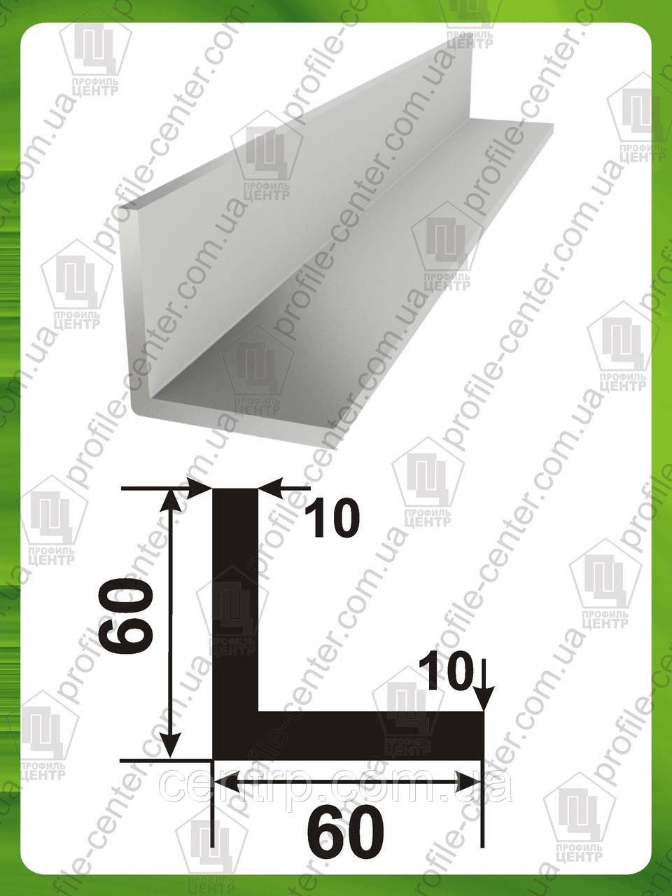 Уголок алюминиевый 60х60х10 равнополочный равносторонний