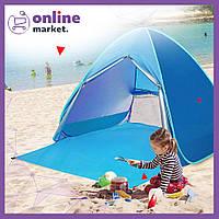 Пляжный Тент / Портативная пляжная палатка для кемпинга с защитой от ультрафиолета