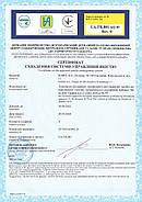 Сертифікат схвалення системи управління якістю.