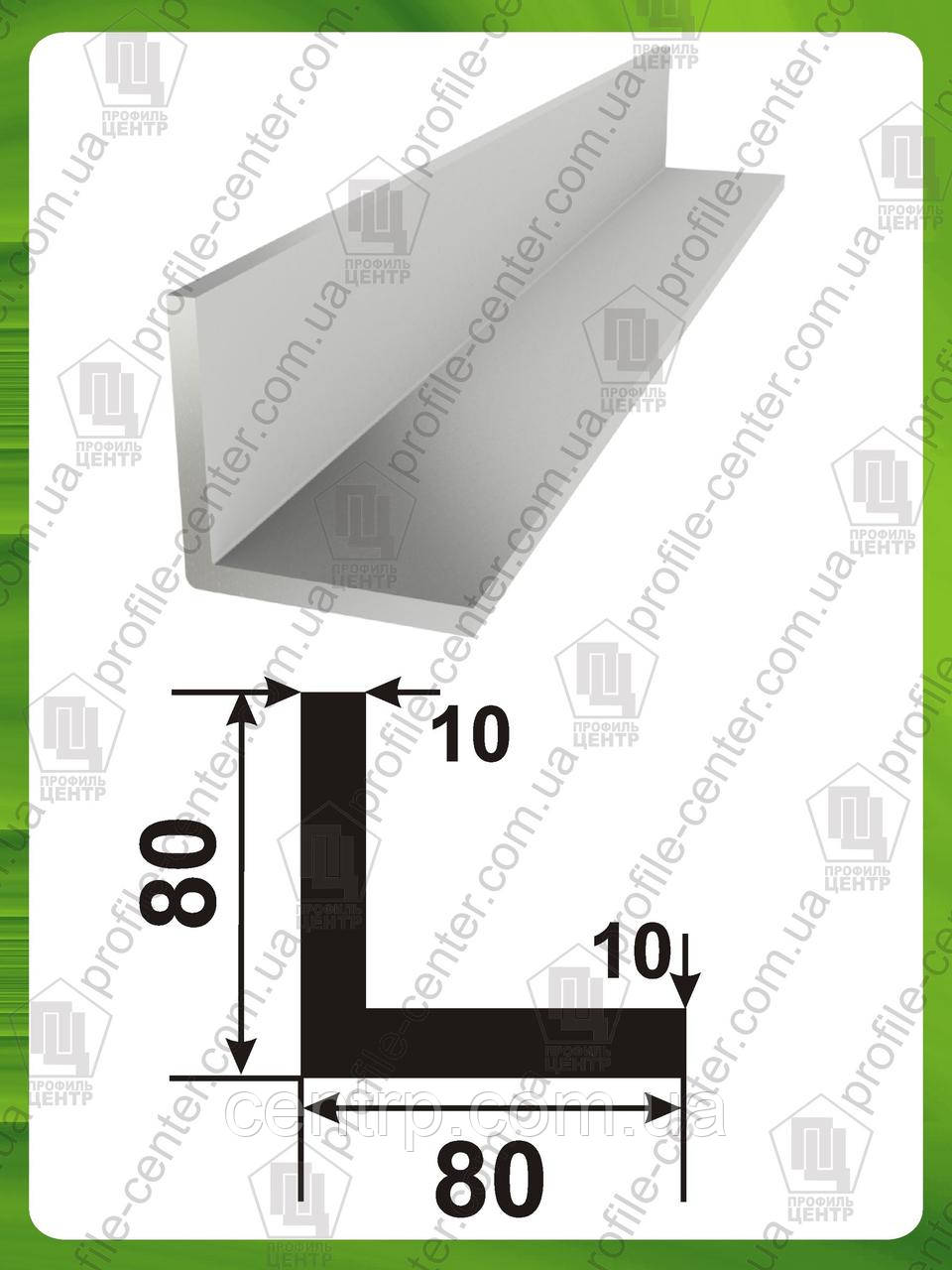 Уголок алюминиевый 80х80х10 равнополочный равносторонний