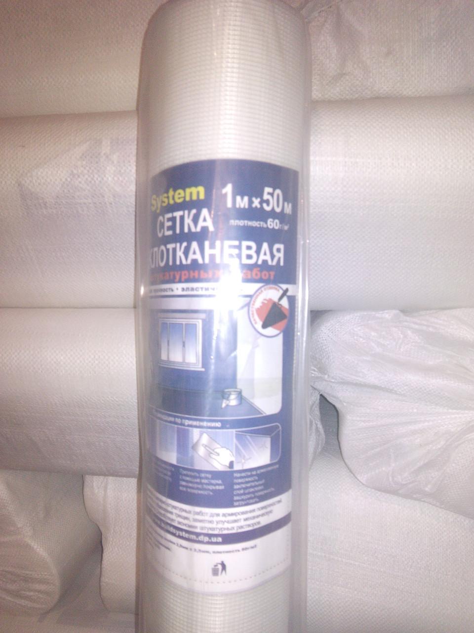 Сетка стеклотканевая белая штукатурная армирующая 70г\м2 - 5*5мм и 100г/м2 - 5*5мм ( для внутренних работ )