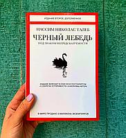 """Нассим Николас Талеб """"Черный Лебедь"""""""