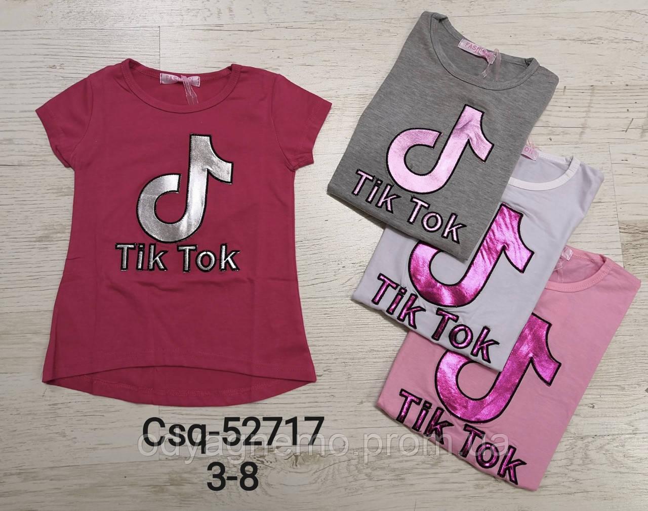 Футболка для девочек Tik Tok Seagull , 3/4-7/8 лет. Артикул: CSQ52717