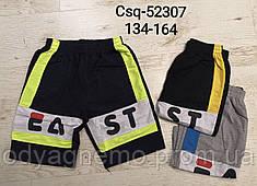 Трикотажные шорты для мальчиков Seagull, 134-164 pp. Артикул: CSQ52307