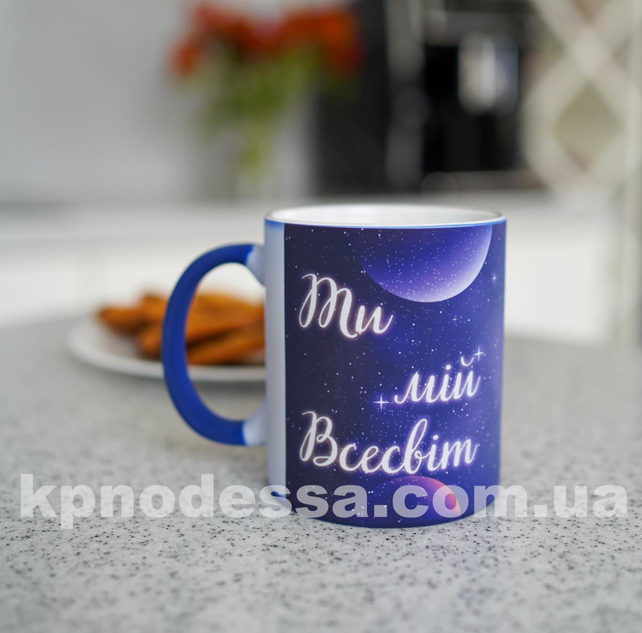 Чашка-хамелеон синяя матова с вашим фото или изображением любой сложности.