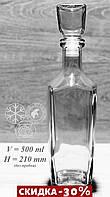 Графин для алкогольных напитков Элегант 500мл