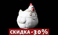 """Сахарница Керамическая Белая """"Курочка"""" 250мл"""
