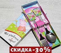 Набор Детских Столовых Приборов (ложка+вилка) Свинка Пеппа