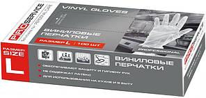 PRO Рукавички вінілові Professional L, 100 шт/уп (10 уп/ящ)