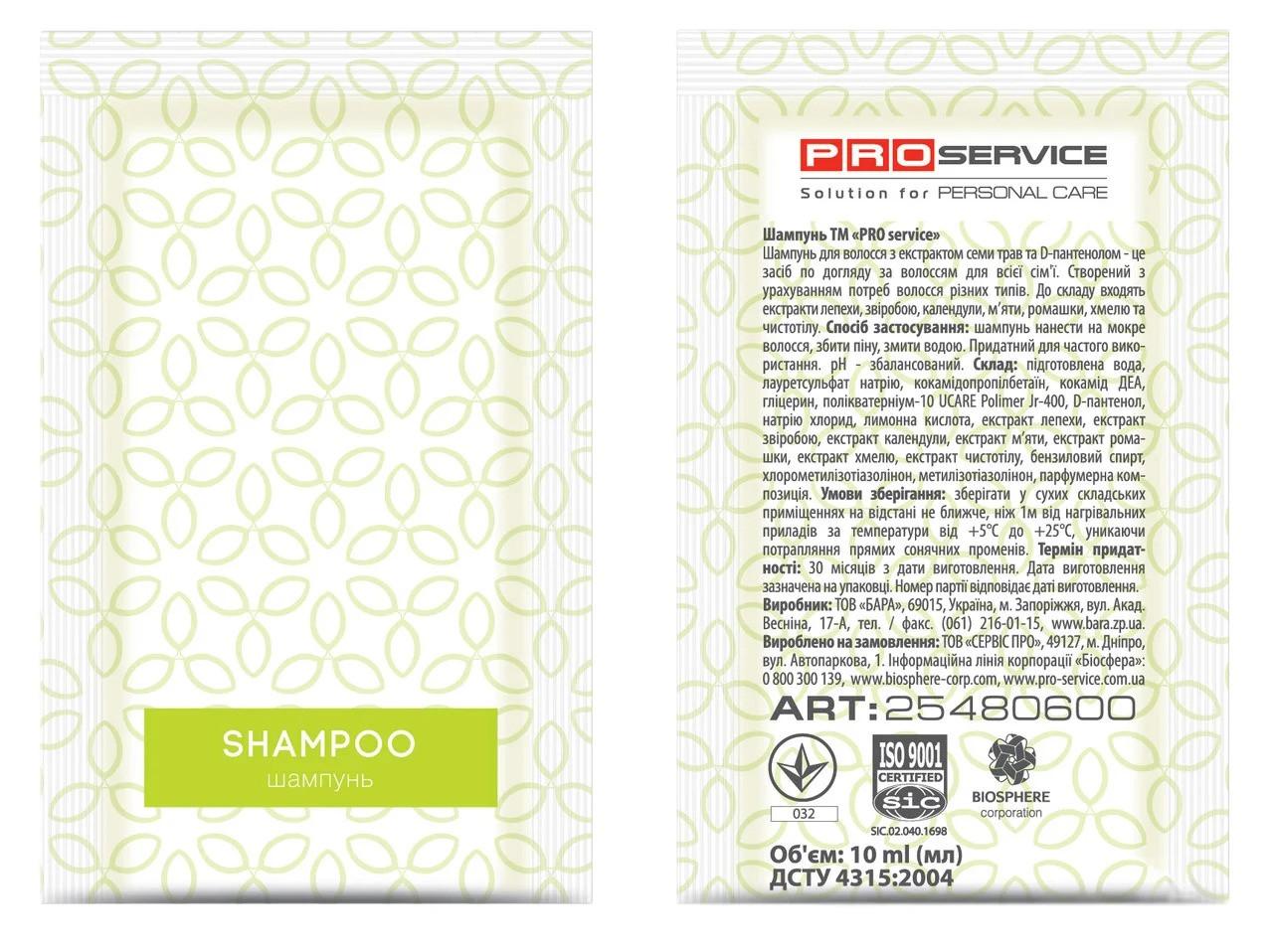 """PRO Шампунь """"Сім трав"""", 10 мл для волосся та тіла 300шт/уп."""