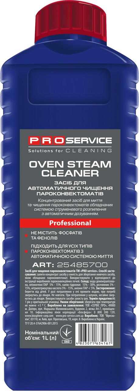 PRO Засіб для автоматичного чищення пароконвектоматів STEAM OVEN CLEANER 1л (12шт/ящ)