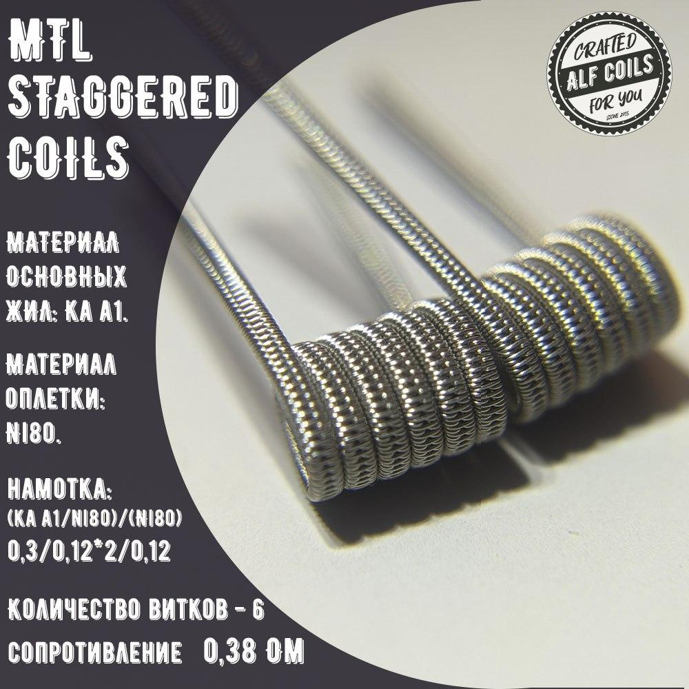 MTL Staggered Coil 0.38Ω