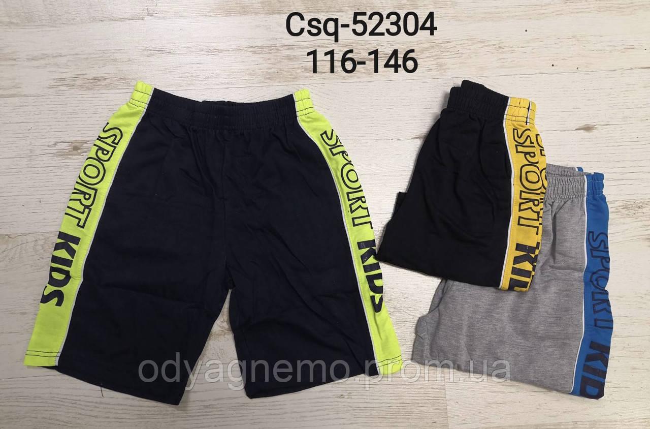 Трикотажные шорты для мальчиков Seagull, 116-146 pp. Артикул: CSQ52304