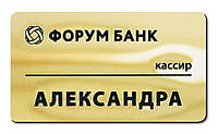 БЕЙДЖИ МЕТАЛЛИЧЕСКИЕ ДЛЯ БАНКОВСКИХ РАБОТНИКОВ (ЗА 1 ЧАС)