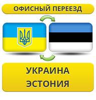 Офисный Переезд из Украины в Эстонию