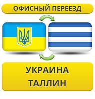 Офисный Переезд из Украины в Таллин