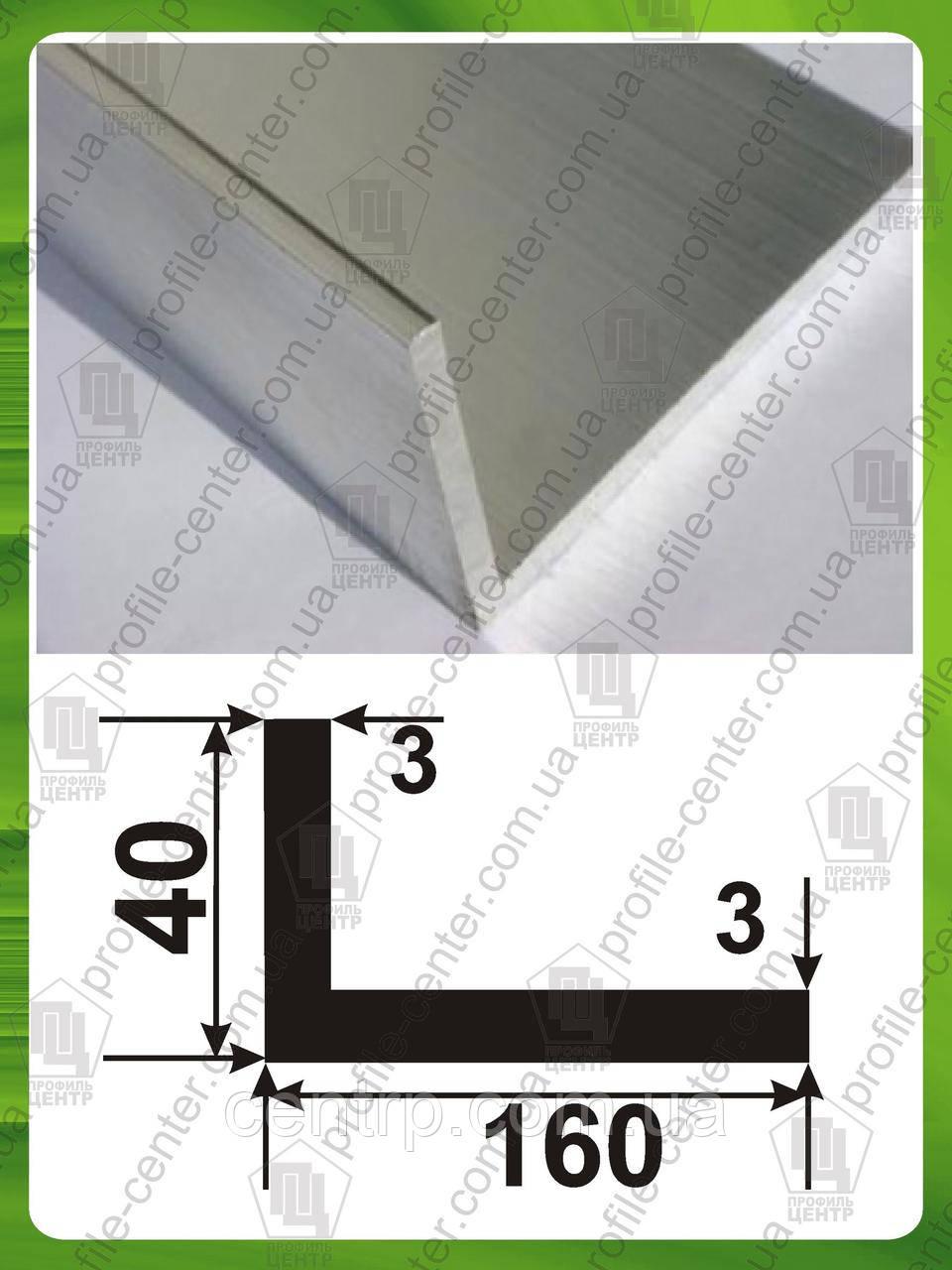 Уголок алюминиевый 160х40х3 разнополочный (разносторонний)