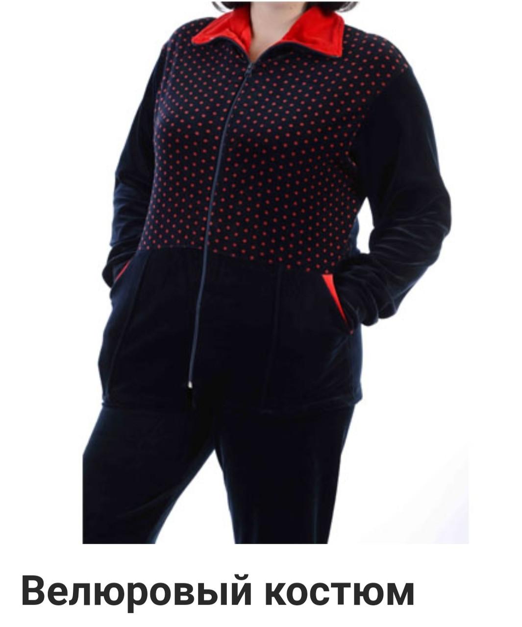 Велюровий спортивний костюм жіночий