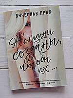 """""""Женщины созданы, чтобы их..."""" Вячеслав Прах"""