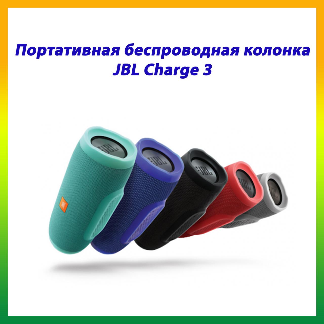 Портативна бездротова колонка JBL Charge 3 Копія. Бездротова портативна колонка