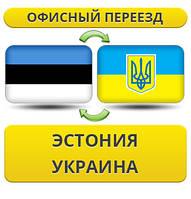 Офисный Переезд из Эстонии в Украину