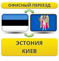 Офисный Переезд из Эстонии в Киев
