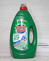 Гель для стирки POWER WASH 4L (цветной)