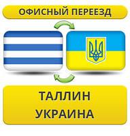 Офисный Переезд из Таллина в Украину