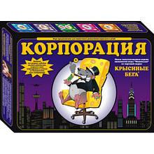Настольная экономическая игра Корпорация (Крысиные Бега, CashFlow)