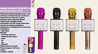 Микрофон караоке юсб зарядка, 4 цвета, в коробке 10*9*28,5см /40/ (M134)