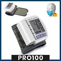Цифровой тонометр Automatic Blood Pressure / Автоматический тонометр на запястье + Одноразовая маска в Подарок