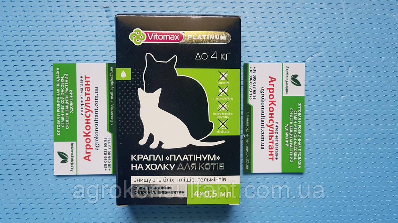 Краплі Vitomax Platinum 0,5 мл Витомакс для котів від бліх, кліщів, вошей, волосоїдів. упаковка